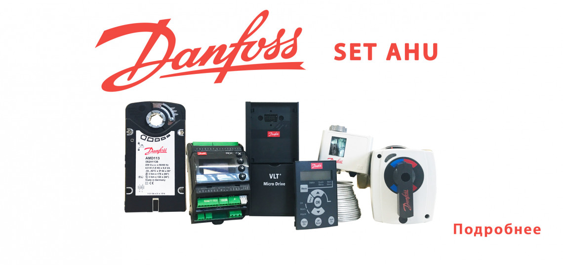 Danfoss Set AHU
